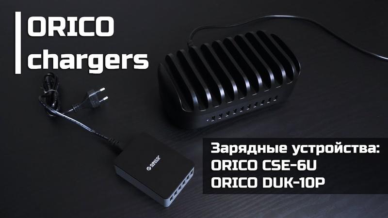 Зарядные устройства ORICO - портативные и не очень   ORICO CSE-6U ORICO DUK-10P