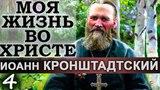 Душа здоровая и больная. Вера и Чудо. Моя жизнь во Христе Ч4. Иоанн Кронштадтский Св.
