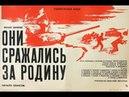Артём Драбкин, Алексей Исаев Они сражались за Родину