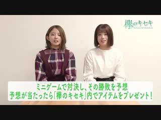 Keyakizaka46 (Suzumoto Miyu, Saito Fuyuka)