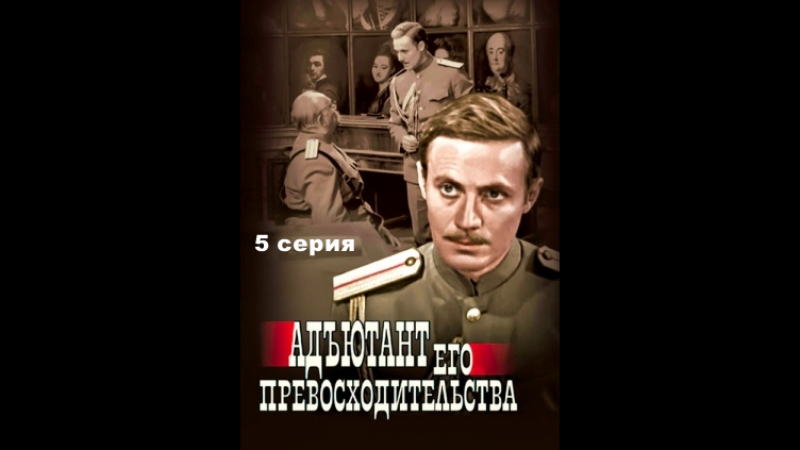 Адъютант его превосходительства 5 серия Мосфильм СССР 1969 год