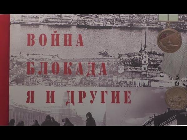 Война, блокада, я и другие - выставка экспонатов школьных музеев в ЦВЖТ РФ, г.Санкт-Петербург