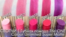 СВОТЧИ МАТОВАЯ ПОМАДА The ONE Colour Unlimited Super Matte Орифлэйм