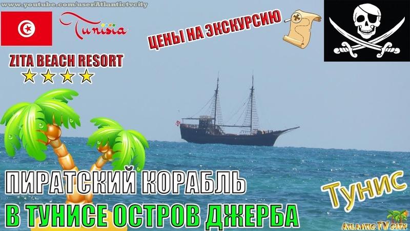 Пиратский корабль в Тунисе остров Джерба Zita Beach 4 Цены на экскурсию Pirate ship in Tunisia
