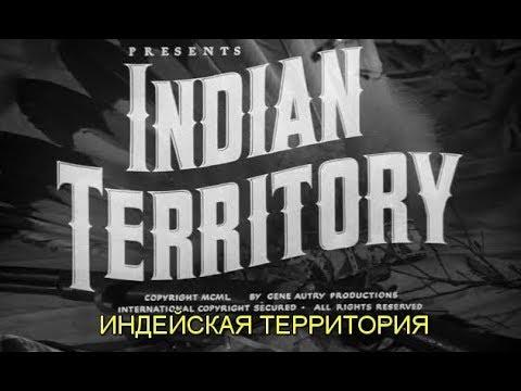 Индейская территория 1950 вестерн с Джином Отри. HD720 Впервые на русском!