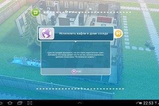репетировать речь в городе соседа Sims Freeplay - фото 9