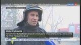 Новости на «Россия 24»  •  Из-за нарушения противопожарных норм возле Биробиджана сгорели несколько домов