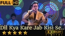 Dil Kya Kare Jab Kisi Se दिल क्या करे जब किसी से किसी को प्यार from Julie 197