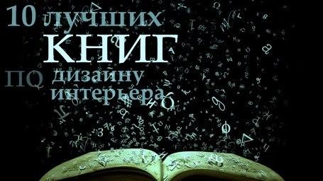 Книга по дизайну интерьеру