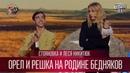 Орел и Решка на родине бедняков Стояновка и Леся Никитюк