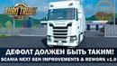 ✅Обзор мода Scania Next Gen Improvements and Rework ETS2 1.35