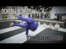 Дзюдо -основы - техника двух бросков. Советы от мастера спорта.