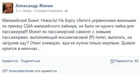 Украинской стороне неизвестно, где находятся бортовые самописцы Boeing-777, - Гройсман - Цензор.НЕТ 7556