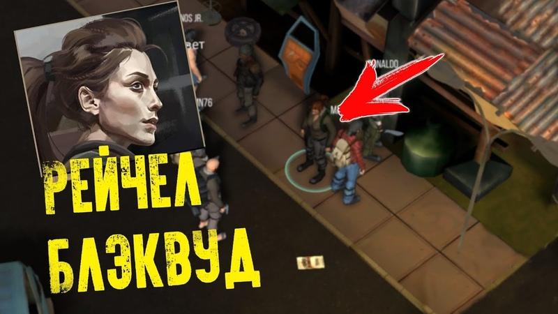 СЮЖЕТНАЯ ЛИНЕЙКА ЗАДАНИЙ РЕЙЧЕЛ БЛЭКВУД! - Prey Day Survival