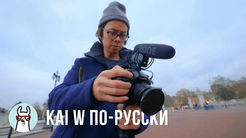 Kai W по-русски Как я снимаю видео - процесс и подготовка