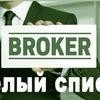 Проверка брокеров, займы, кредиты