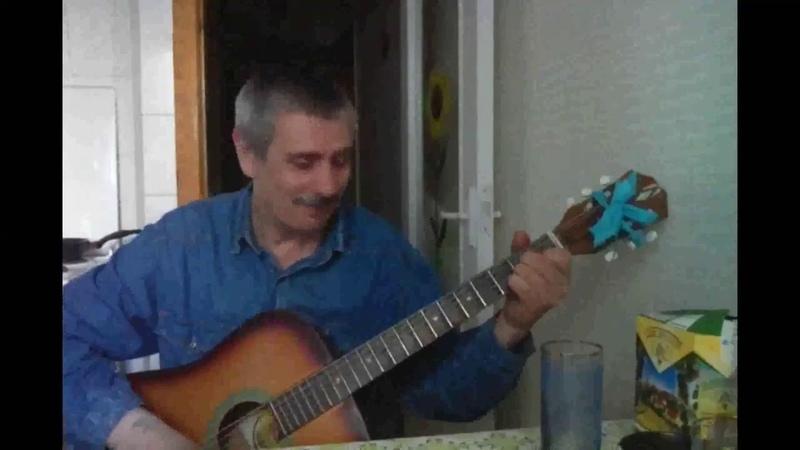 Солдаты Минувшей Войны под гитару