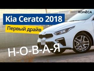 Новая Kia Cerato (2018) // Экспресс-обзор и первые ощущения // Kolesa.kz