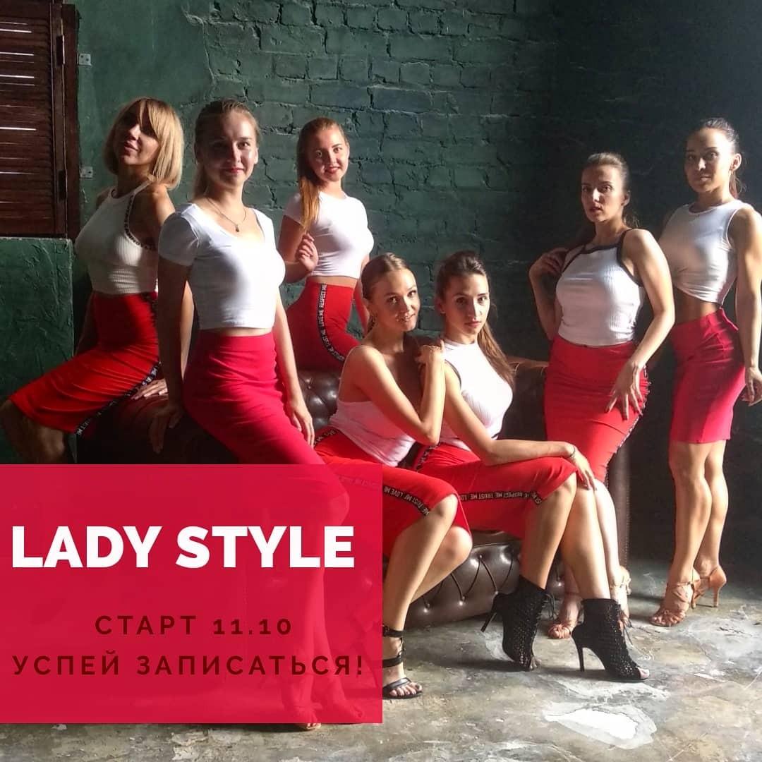 Афиша Самара КУРС LADY'S STYLE / BACHATA / SALSA / ОКТЯБРЬ