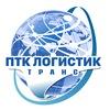"ООО ""ПТК""ЛОГИСТИКТРАНС"""