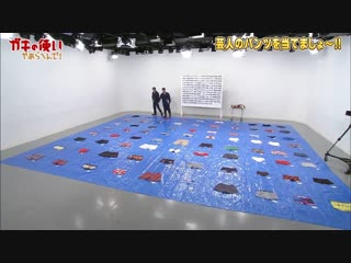 Gaki No Tsukai #1432 (2018.11.25) - Guess Geinin's Underpants (芸人のパンツを当てましょう~!!)