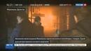Новости на Россия 24 • Сильный пожар охватил рынок в Махачкале