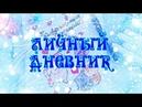 МОЙ ЛИЧНЫЙ ДНЕВНИК 16 /Виктория Cat