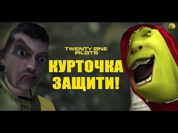 TWENTY ONE PILOTS - КУРТОЧКА ЗАЩИТИ   JUMPSUIT   КЛИП ПАРОДИЯ
