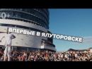 Фестиваль уличных театров Сны улиц , Ялуторовск 2017