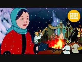 Сказка Двенадцать месяцев  Золотая коллекция Союзмультфильм