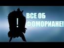 WARFRAME - ВСЯ ПРАВДА! об фоморианце Балора