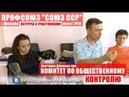 Про Комитет по Общественному Контролю | ПРОФСОЮЗ СОЮЗ ССР | АВГУСТ 2018