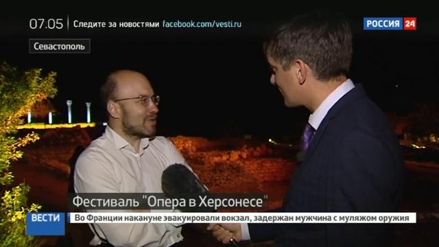 Новости на Россия 24 • Звезды мировой оперы в Херсонесе поют под открытым небом