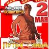 2 мая Dominanta-Путь Солнца, Metaphorizon