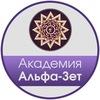 "Центр  ""Альфа-Зет"" ❋ Москва"