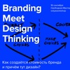 |BRANDING MEET DESIGN THINKING| VW |