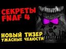 Five Nights At Freddy's 4 НОВЫЙ ТИЗЕР УЖАСНЫЕ ЧЕЛЮСТИ