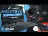 Розыгрыш ноутбука и девайсов от Lenovo за репост