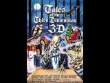 Страшилки третьего измерения (1984) Tales of the Third Dimension