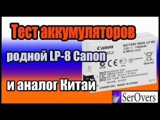 Тест аккумуляторов. Родной LP 8 Canon и аналог Китай