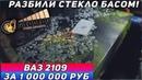 ВАЗ 2109 Девятка за Миллион Часть 2 Разбили стекло басом