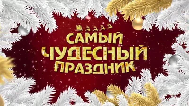 Волшебный новый год в Dance Cafe У Трофима