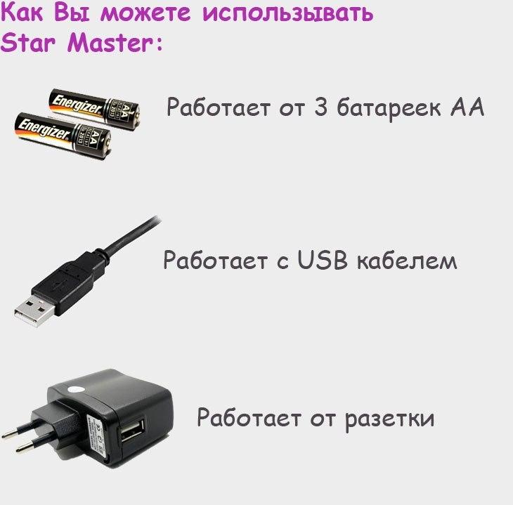 Проектор звездного неба Star Master + USB + 220V - фото _O98jc-ffwY.jpg