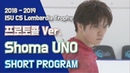 Shoma UNO. SP (Protocol ver. Edit Music) / Lombardia Trophy 2018