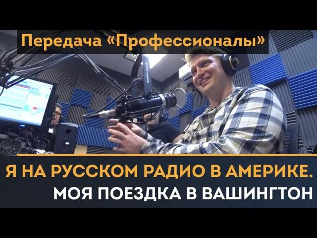 Я на русском радио в США. Передача «Профессионалы»: Создание и промо видео; Поезд...