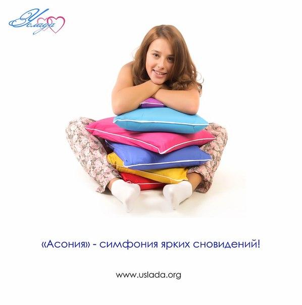 подушка асония