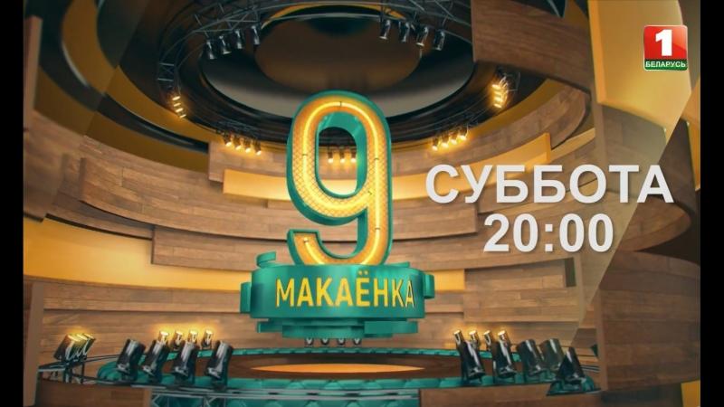 Анонс Первое вечернее тв шоу Беларуси Макаёнка 9