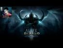 Ностальгия в Diablo 3 Новый сезон Reaper of Souls