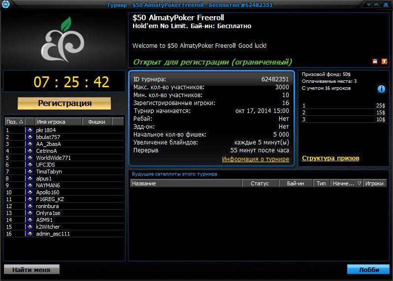 LotosPoker $50 AlmatyPoker Freeroll