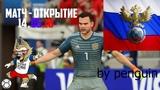 Матч - открытие чемпионата мира по футболу 2018!// PS4\\ FIFA 18